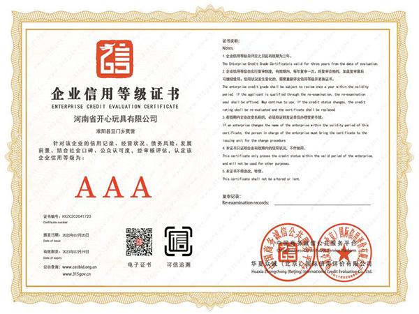 开心玩具企业信用等级证书