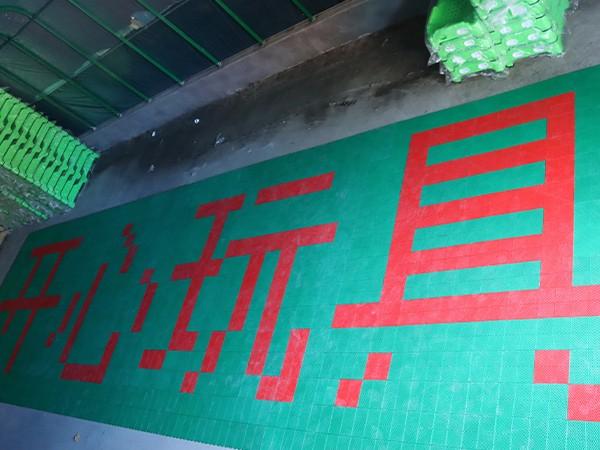 光山县弦山岗超杰游泳馆强力推荐开心玩具悬浮地板