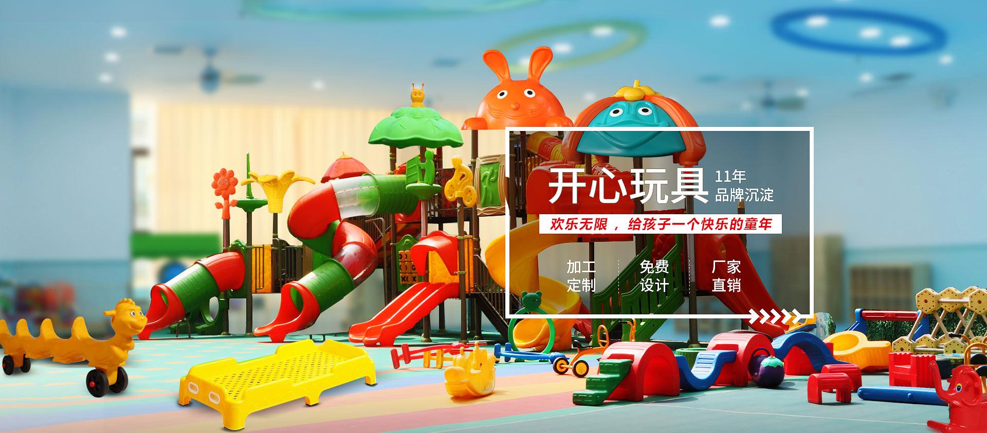 开心玩具,11年品牌沉淀