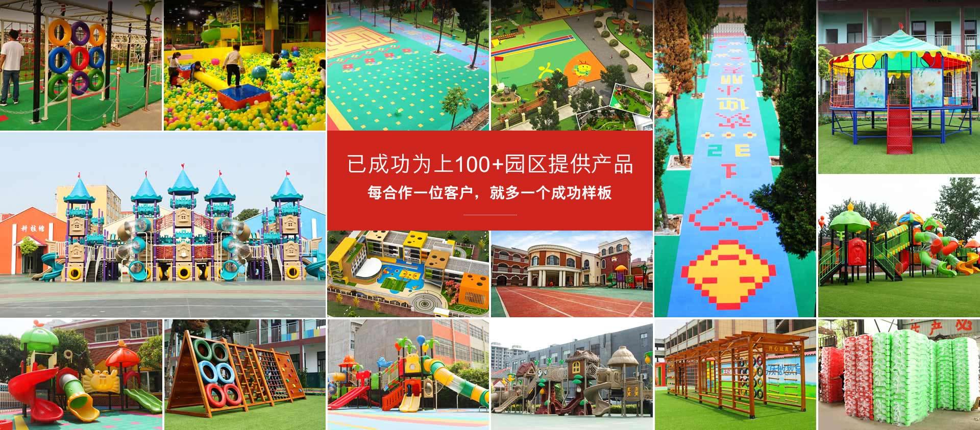 开心玩具,已成功为上100+园区提供产品