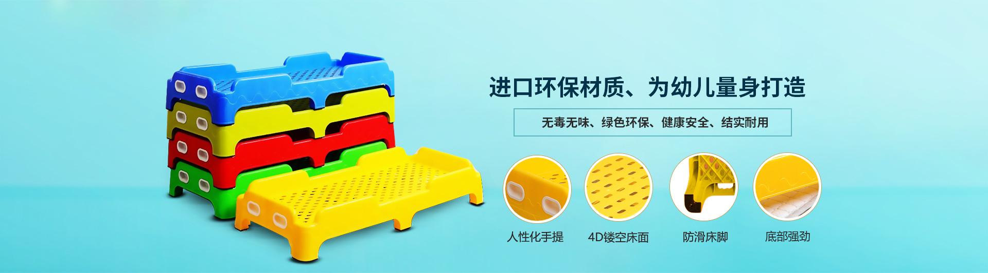 塑料一体床,进口环保材质,为幼儿量身打造