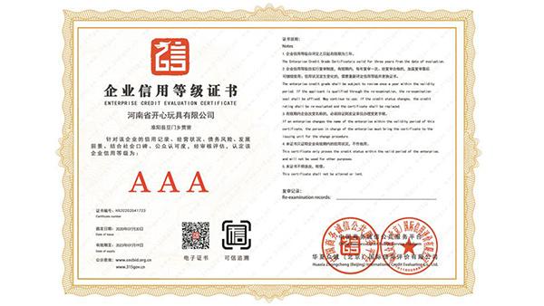 恭喜河南省开心玩具有限公司 荣获AAA企业信用评级认证!